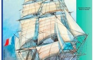 Maketa brod jedrenjak French Fregate Acheron