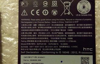 Baterija za HTC 825