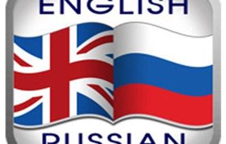 PRIJEVODI RUSKI I ENGLESKI JEZIK