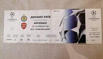 Ulaznica za utakmicu UEFA Lige prvaka 2003./04. Dinamo Kijev - Arsenal