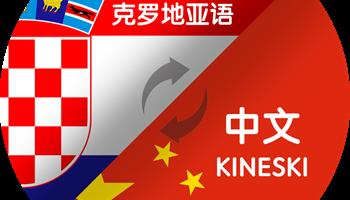 Prevodim Kineski jezik na Hrvatski i Hrvatski na Kineski jezik